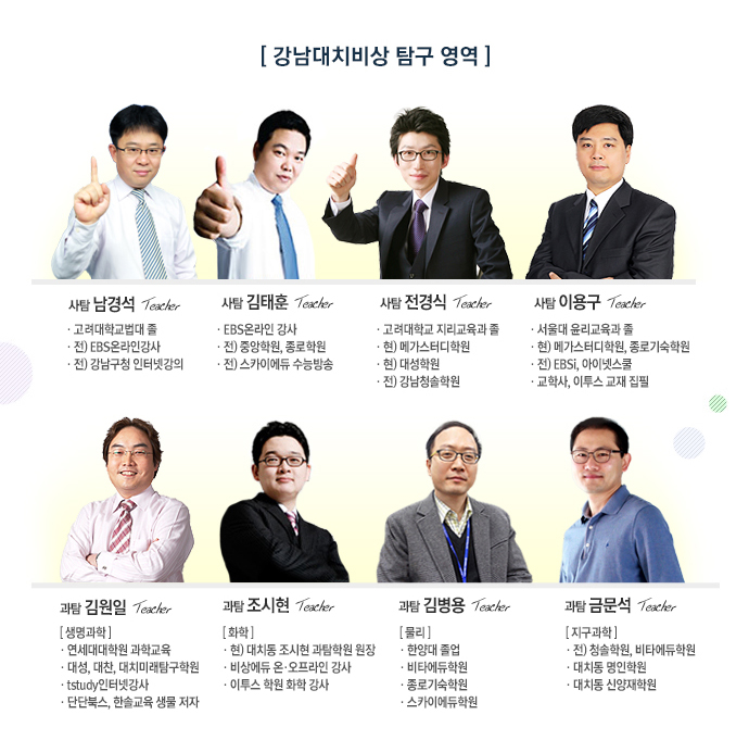 강남선생님소개